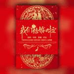 中式喜庆(无图)婚礼邀请函
