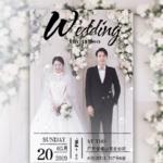 花束婚礼婚礼电子喜帖