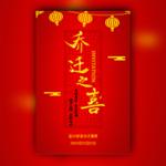 红色中国风乔迁邀请函