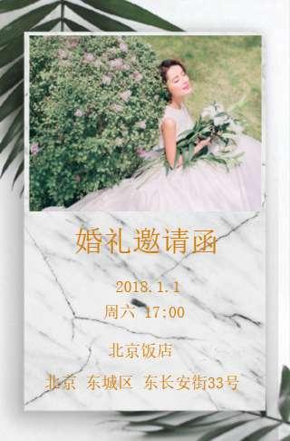 大理石金色热带❤️婚礼请柬邀请函