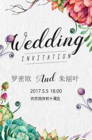 手绘水彩花朵❤️婚礼请柬