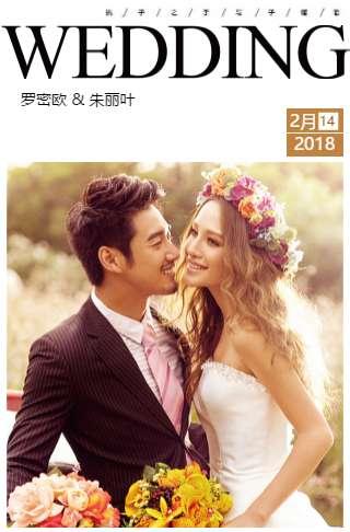 简约杂志风❤️婚礼请柬邀请函