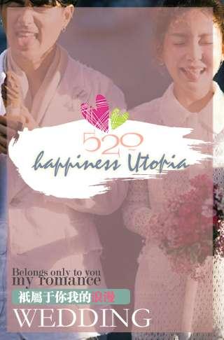 韩式可爱❤️婚礼请柬
