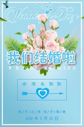 蓝色浪漫风格❤️婚礼请柬