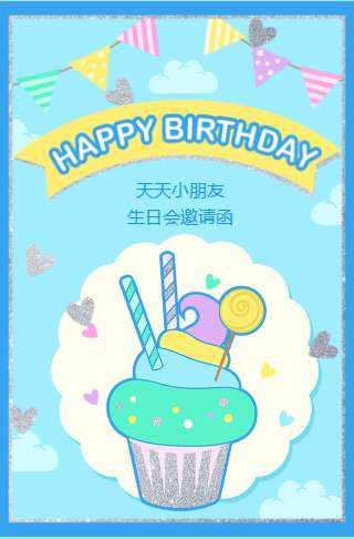 蓝色清新☆生日请柬