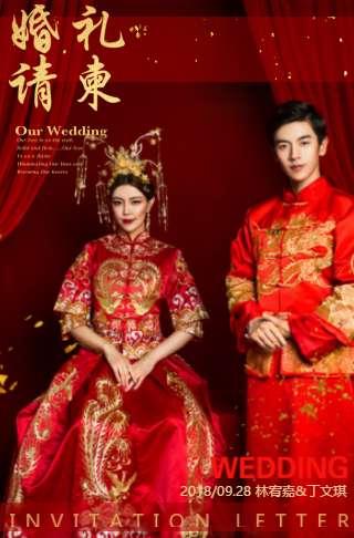 时尚高端中国风❤️婚礼请柬