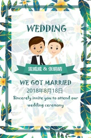 清新绿叶❤️婚礼请柬邀请函