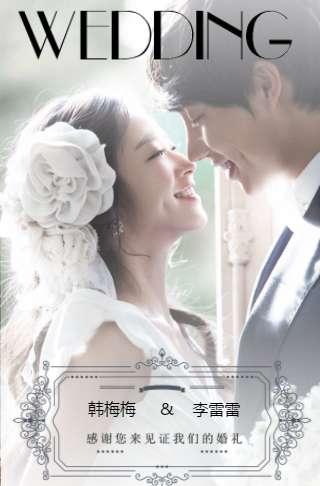 韩式唯美❤️婚礼请柬邀请函