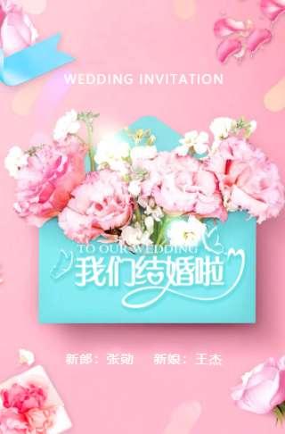 粉色花朵❤️婚礼请柬邀请函