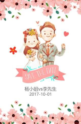 甜蜜插画❤️婚礼请柬