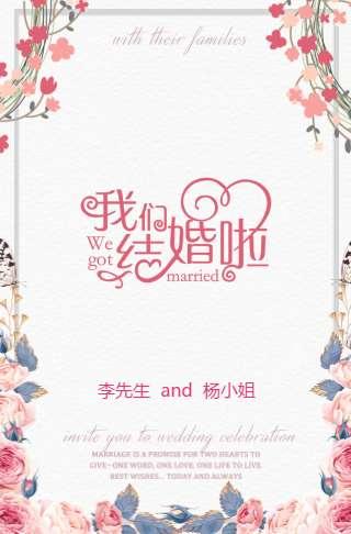 清新粉❤️婚礼请柬邀请函