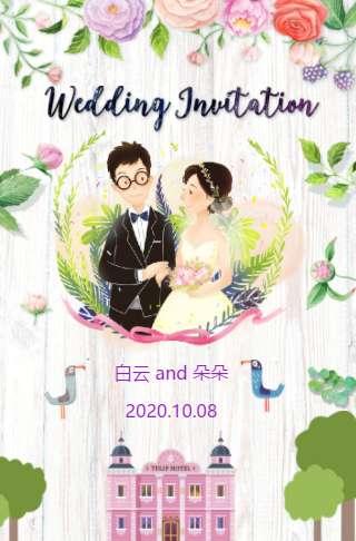 清新卡通❤️婚礼请柬