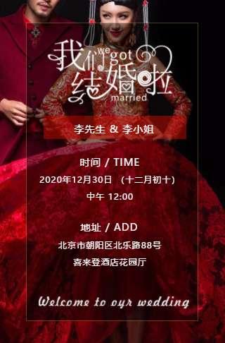 中式浪漫❤️婚礼请柬邀请函