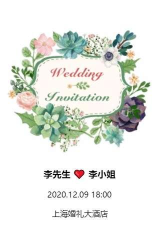 复古森系❤️婚礼请柬
