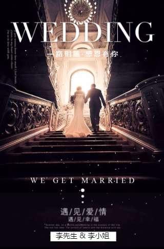 复古杂志❤️婚礼请柬