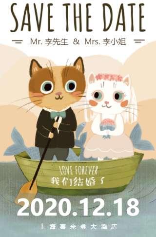 手绘猫咪❤️婚礼请柬