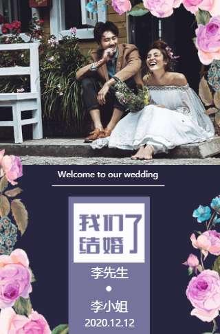 小清新简约❤️婚礼请柬