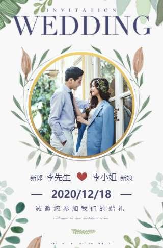清新时尚❤️婚礼请柬