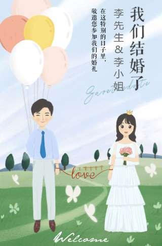 手绘卡通❤️婚礼请柬