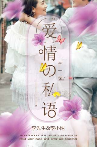 清新浪漫❤️婚礼请柬