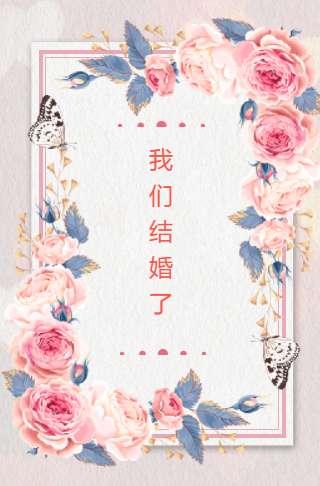 高端粉色❤️婚礼请柬
