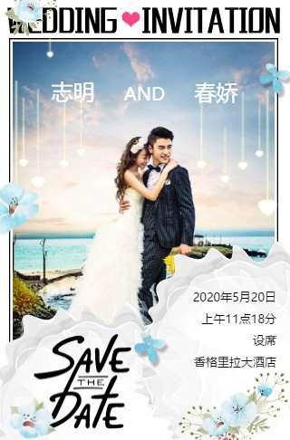杂志风小清新❤️婚礼请柬邀请函