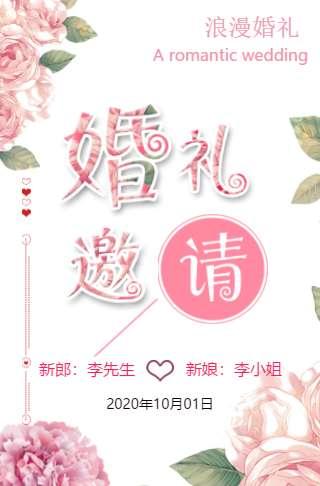 简约森系❤️婚礼请柬