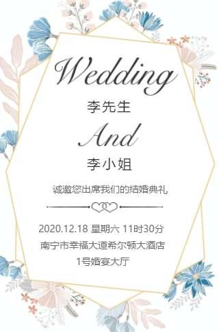 简约小清新❤️婚礼请柬邀请函