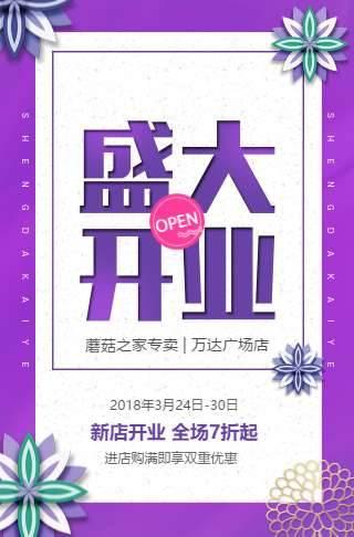 紫色高端☆开业邀请函