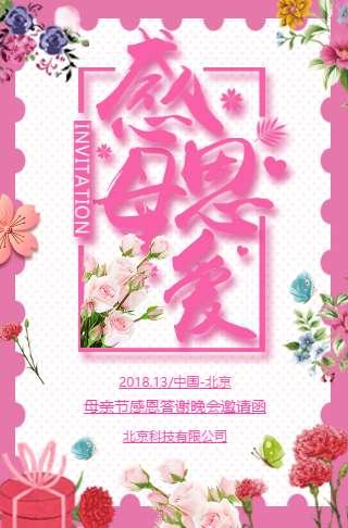 母亲节活动☆商务邀请函