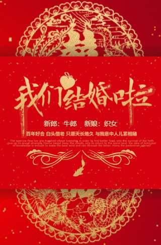 中式喜庆(无图)❤️婚礼邀请函