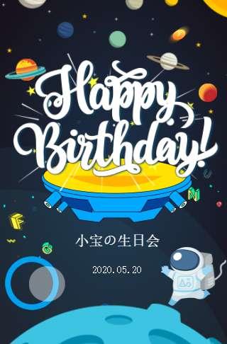 生日会☆生日邀请函