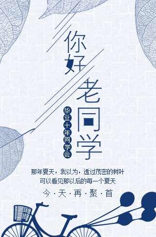 浅蓝清新风☆同学聚会邀请函