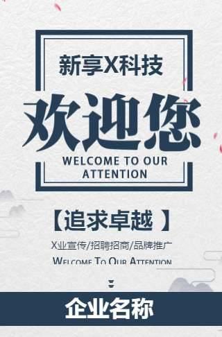 中国风欢迎您企业宣传品牌推广招聘招商