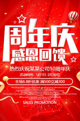 周年庆典公司邀请函感恩优惠促销活动店庆开业