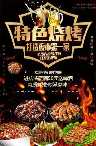 烧烤产品展示宣传促销邀请函