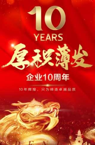 10周年企业庆典晚会晚宴模板