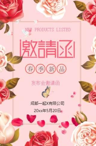 粉红色温馨浪漫邀请函