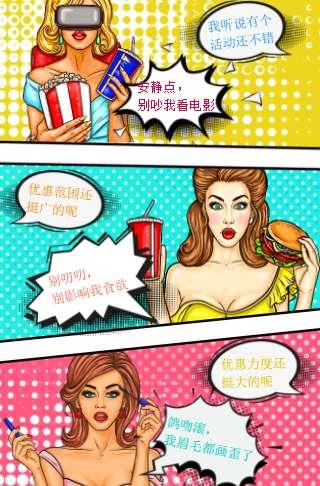 搞事情大活动春节节假优惠大促商场电商产品促销推广