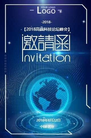 大气科技蓝企业峰会会议邀请函