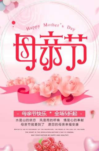 粉红浪漫母亲节电商上新促销活动/通用模板