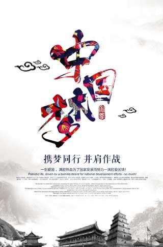 中国梦企业宣传招商