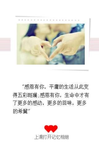 情人节表白相册:我俩的爱情