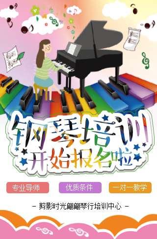 少儿钢琴音乐艺术培训招生