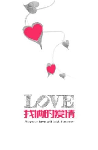 情人节表白-我俩的爱情