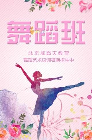 舞蹈班艺术培训教育招生