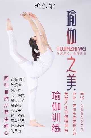 瑜伽会馆招生培训女子孕妇瑜伽班通用招生模板