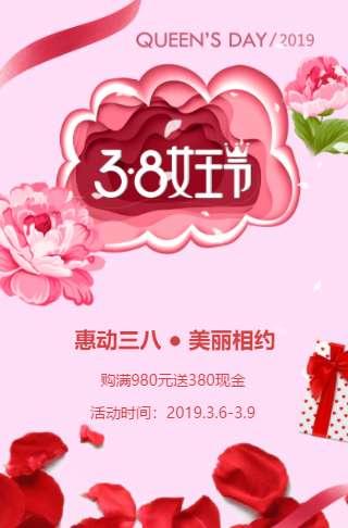 3.8妇女节企业活动派对邀请函社区活动