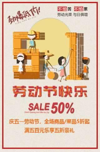 五一劳动节通用创意促销店铺衣服饭店通用模板