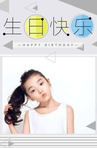 创意十岁小孩儿童生日成长相册祝福贺卡